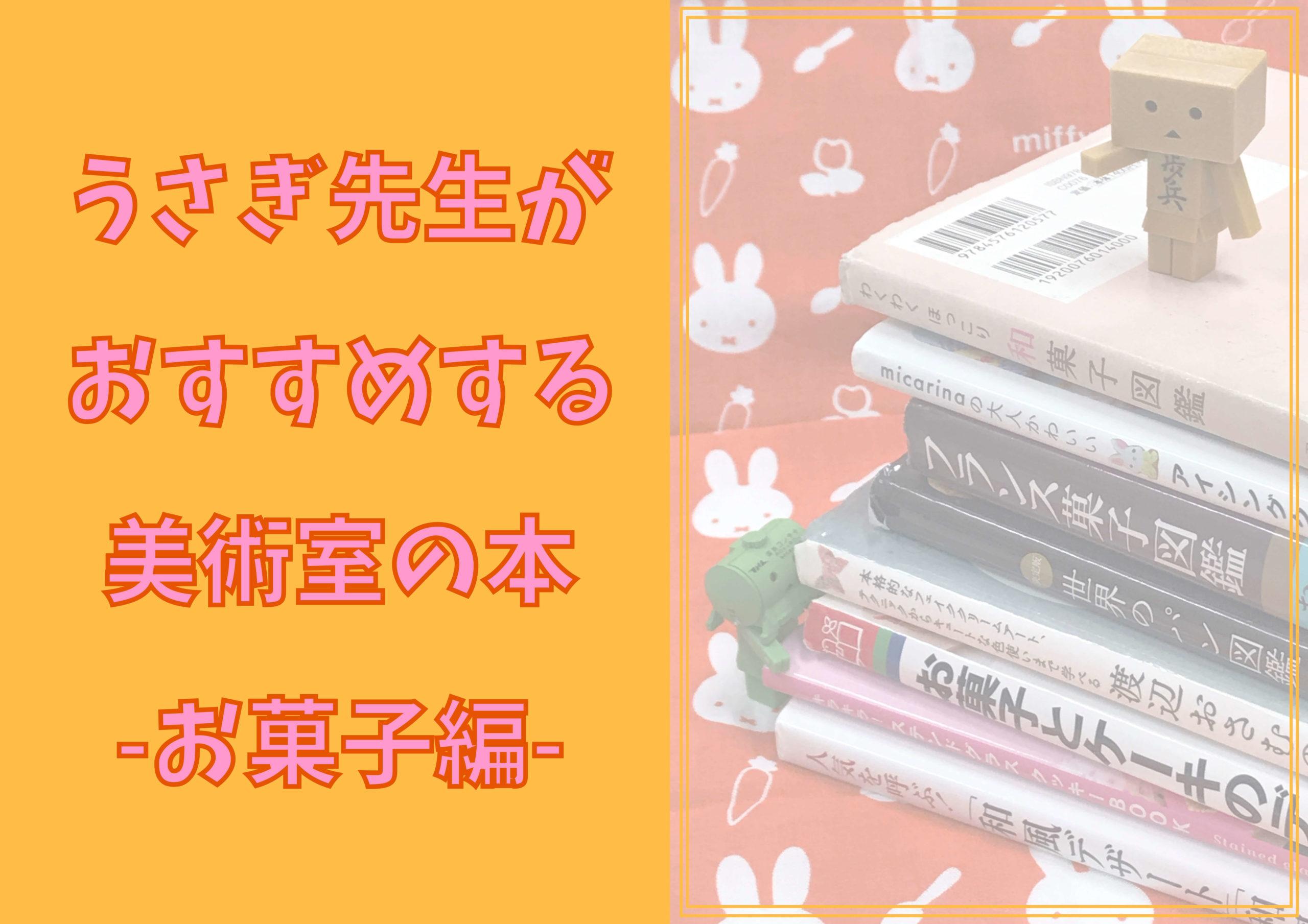 うさぎ先生がおすすめする美術室の本お菓子