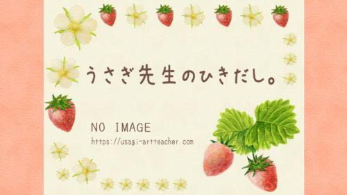 いちご  NO IMAGE