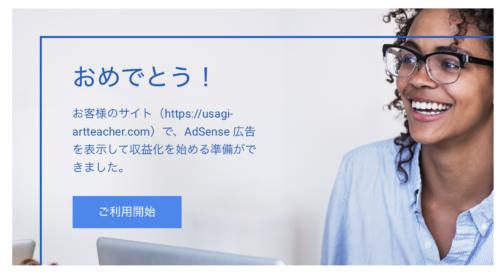 google ad 合格