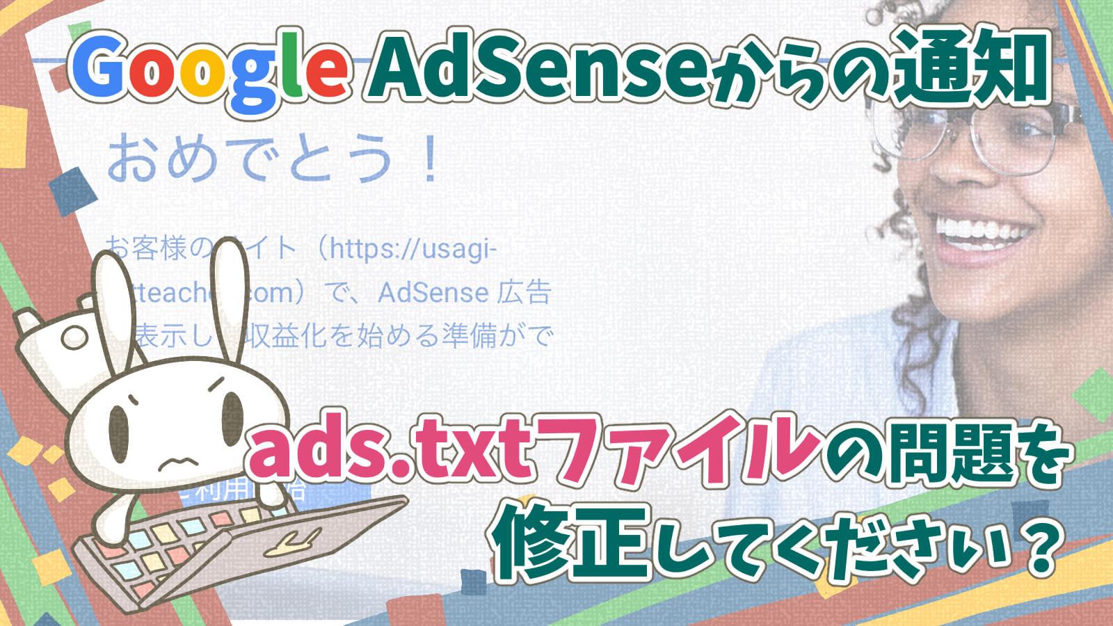 グーグルアドセンスのadstxtエラー通知エックスサーバーでの解決方法