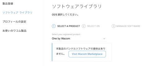 onebywacom製品登録1