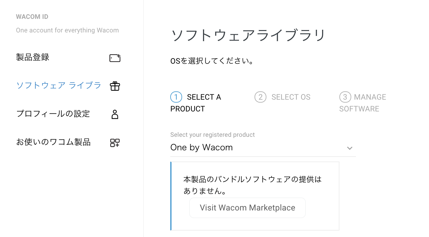 onebywacom製品登録5