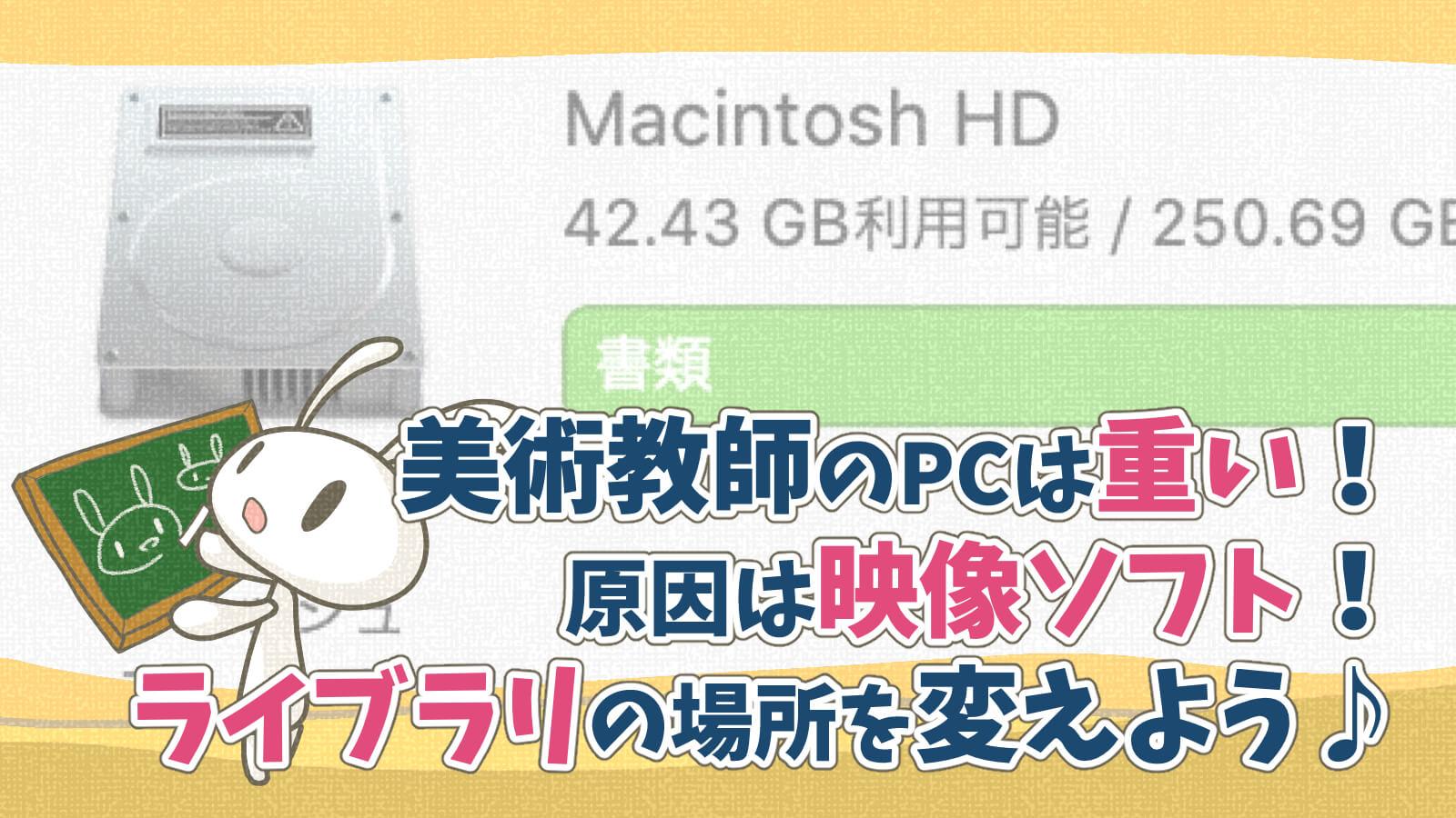 PCを軽くしてブログ運営を楽にするFCPXをHDDに移動