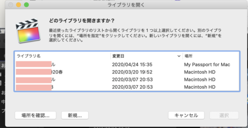 fcpxライブラリ整理