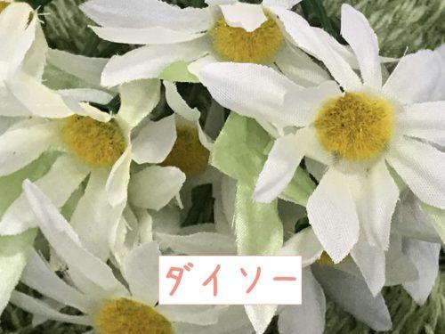 ダイソーと専門店の造花を比較写真