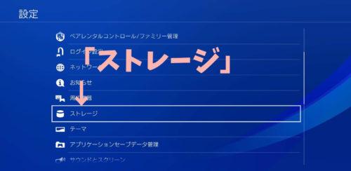 PS4のスクリーンショットをUSBに保存する作業のストレージを示した
