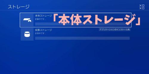 PS4のスクリーンショットをUSBに保存する作業の本体ストレージを示した