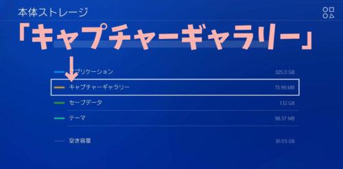 PS4のスクリーンショットをUSBに保存する作業のキャプチャーギャラリーを示した