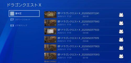 PS4のスクリーンショットをUSBに保存