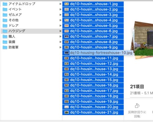 Macでファイル名の一括変更