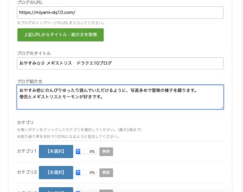 人気ブログランキングへの登録方法