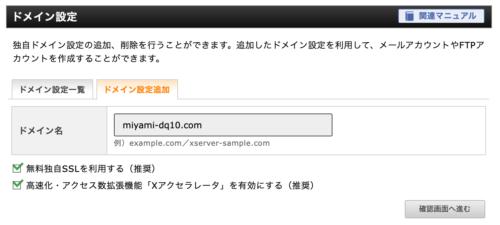 エックスサーバーで新ドメインをサーバーに追加する方法