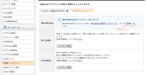 新ドメインにwordpressを追加する