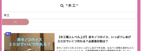 wordpresscocoon検索ボックスひらがなカタカナ漢字の区別を消す方法