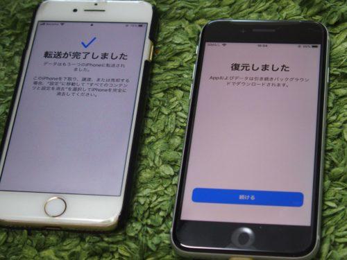 iphone7からiphoneseに機種変更するクイックスタートの方法