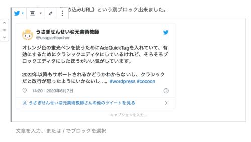 wordpressのcocoonでクラシックエディタからブロックエディタに移行するTwitterカード