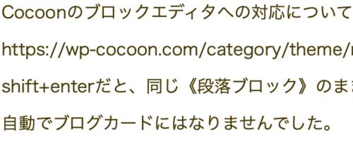 cocoonでクラシックエディタからブロックエディタに移行する