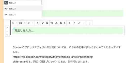 wordpressのcocoonでクラシックエディタからブロックエディタに移行する