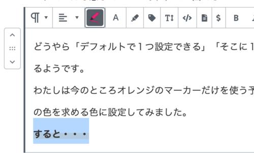 wordpressのcocoonでクラシックエディタからブロックエディタに移行して蛍光マーカーの表示設定をする