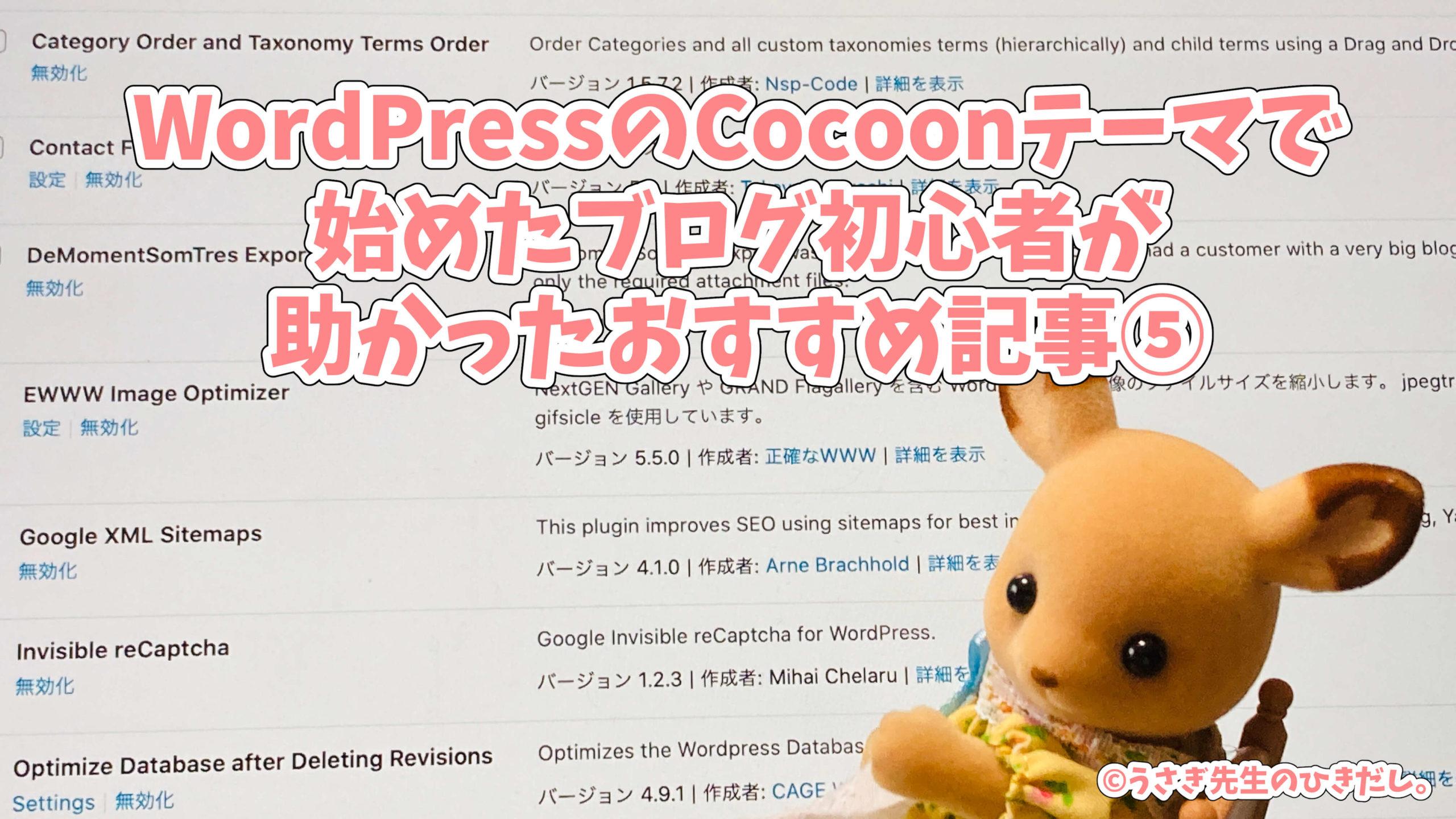 WordPressのCocoonテーマで始めたブログ初心者が、助けてもらったおすすめ情報まとめ