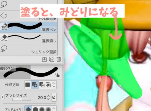 clipstudio選択ペンで画像を切り抜き