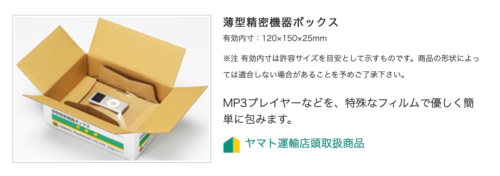 アップルトレードイン薄型機密機器ボックス