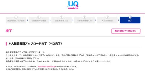 iPhone7からiPhoneSEに機種変更simフリードコモからUQモバイルMNP乗り換え