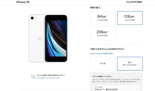 iPhone7からiPhoneSEに機種変更simフリーApple Store