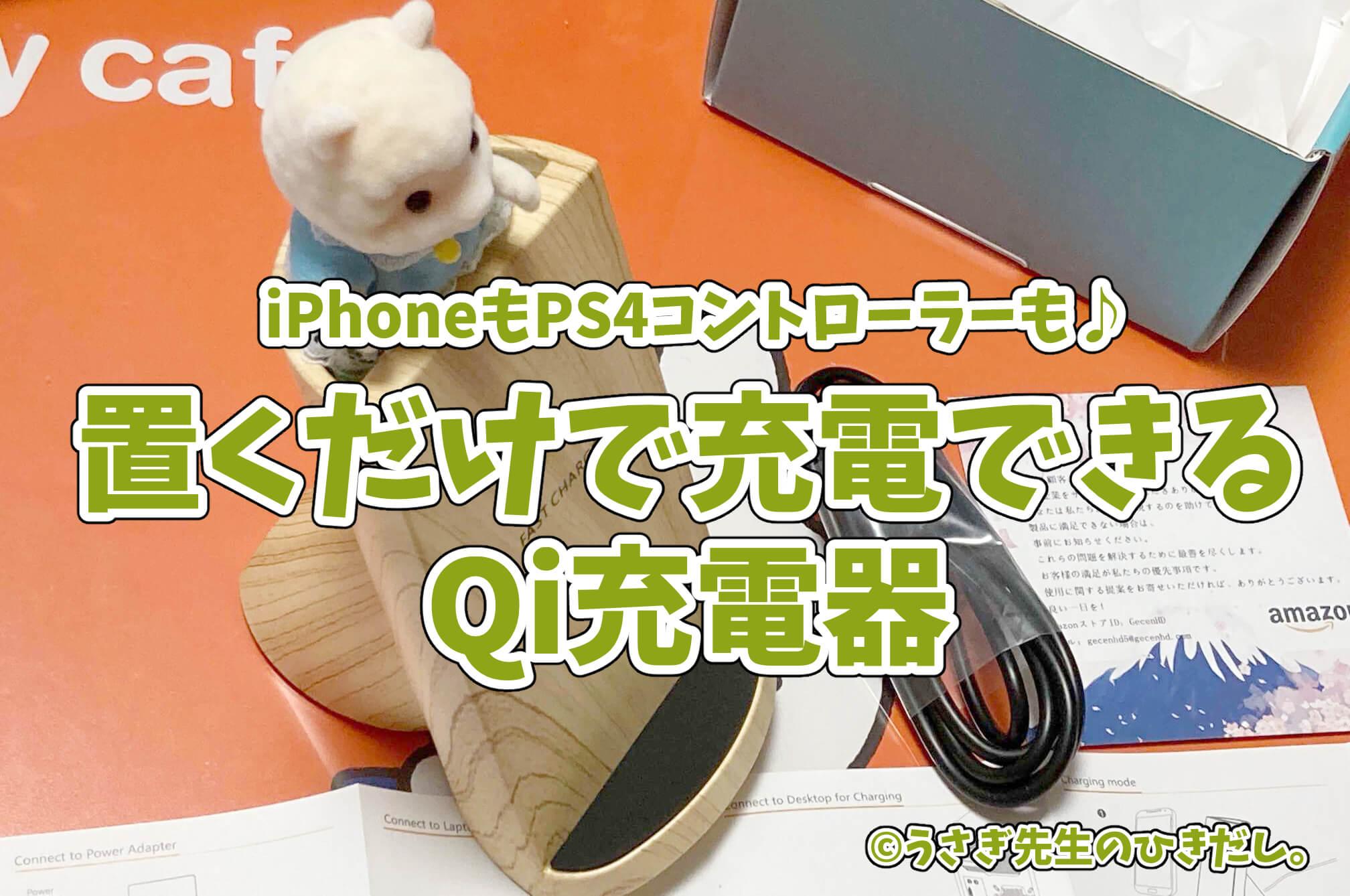 Qi置くだけ充電iPhoneSEPS4コントローラーレシーバーウッド調
