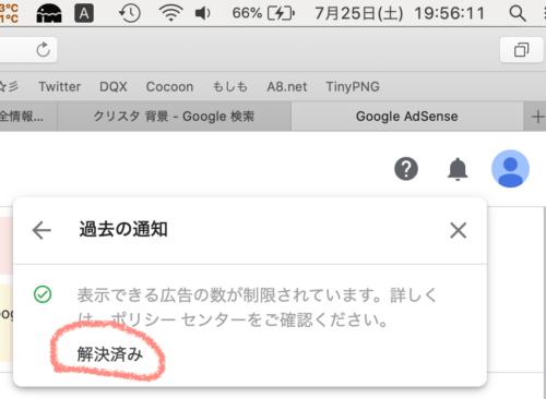 広告制限グーグルアドセンス