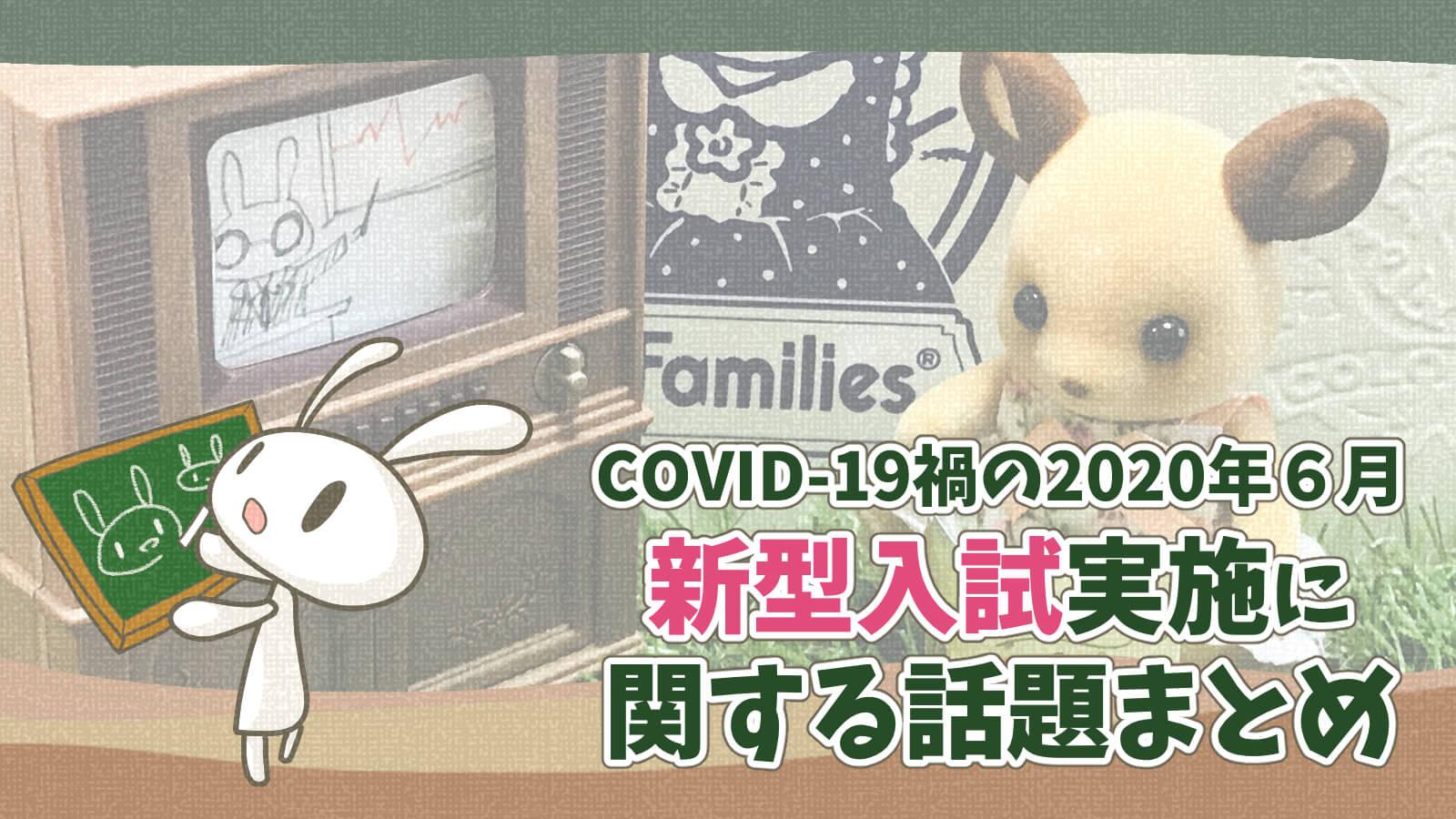 コロナ禍COVID-19禍2021年度新型入試に関する教育ニュースまとめ