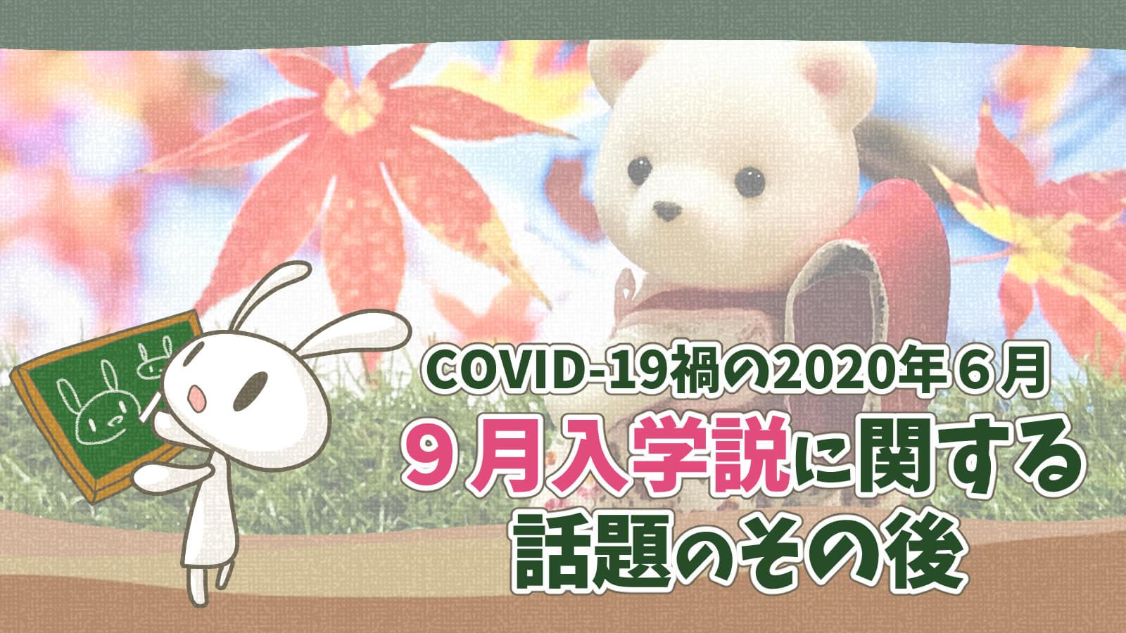 コロナ禍COVID-19禍9月入学説に関する教育ニュースまとめ