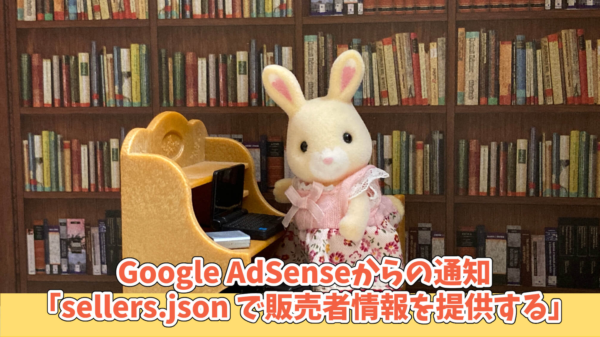グーグルアドセンスからの通知sellersの透明化非機密