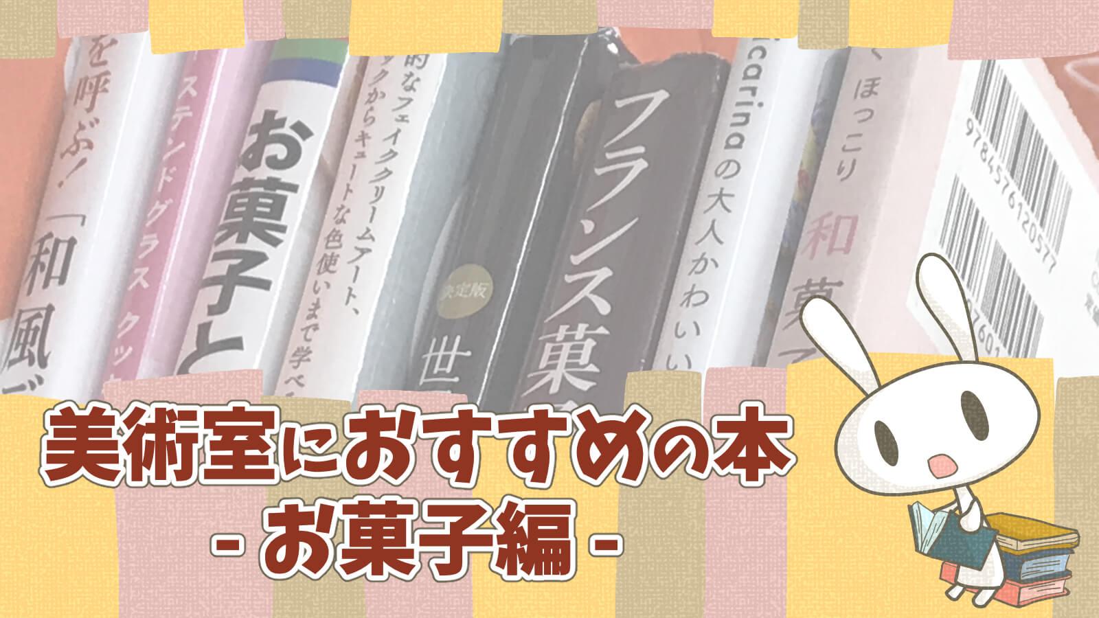 元美術教師がおすすめする中学校高校美術室の予算で買う本お菓子