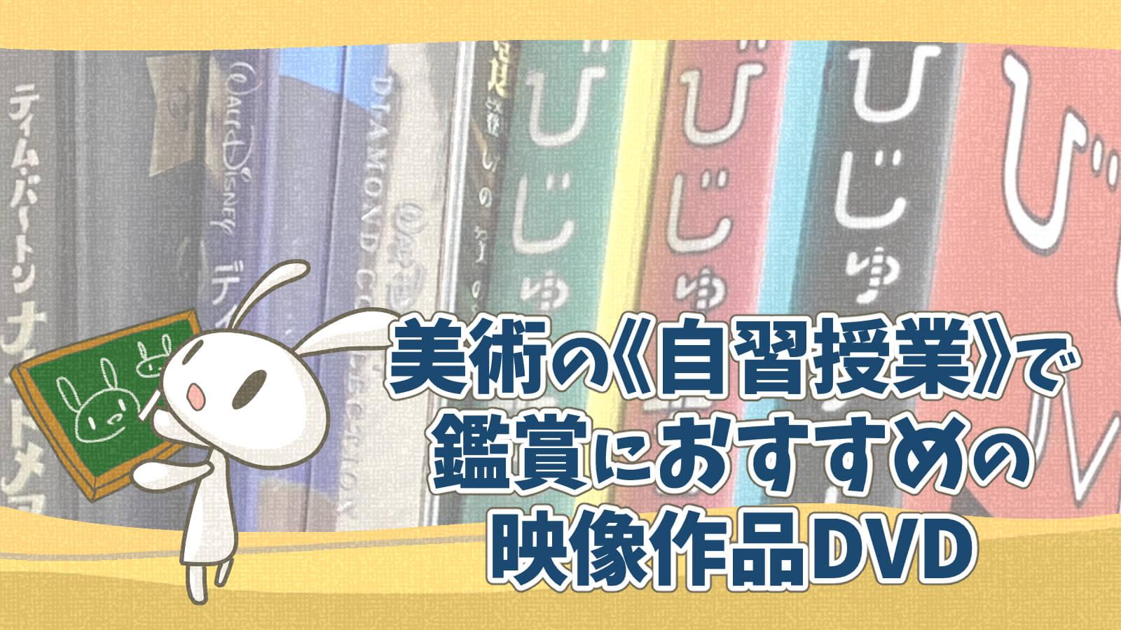 元美術教師がおすすめする中学校高校の自習の授業で見せる鑑賞DVD著作権について