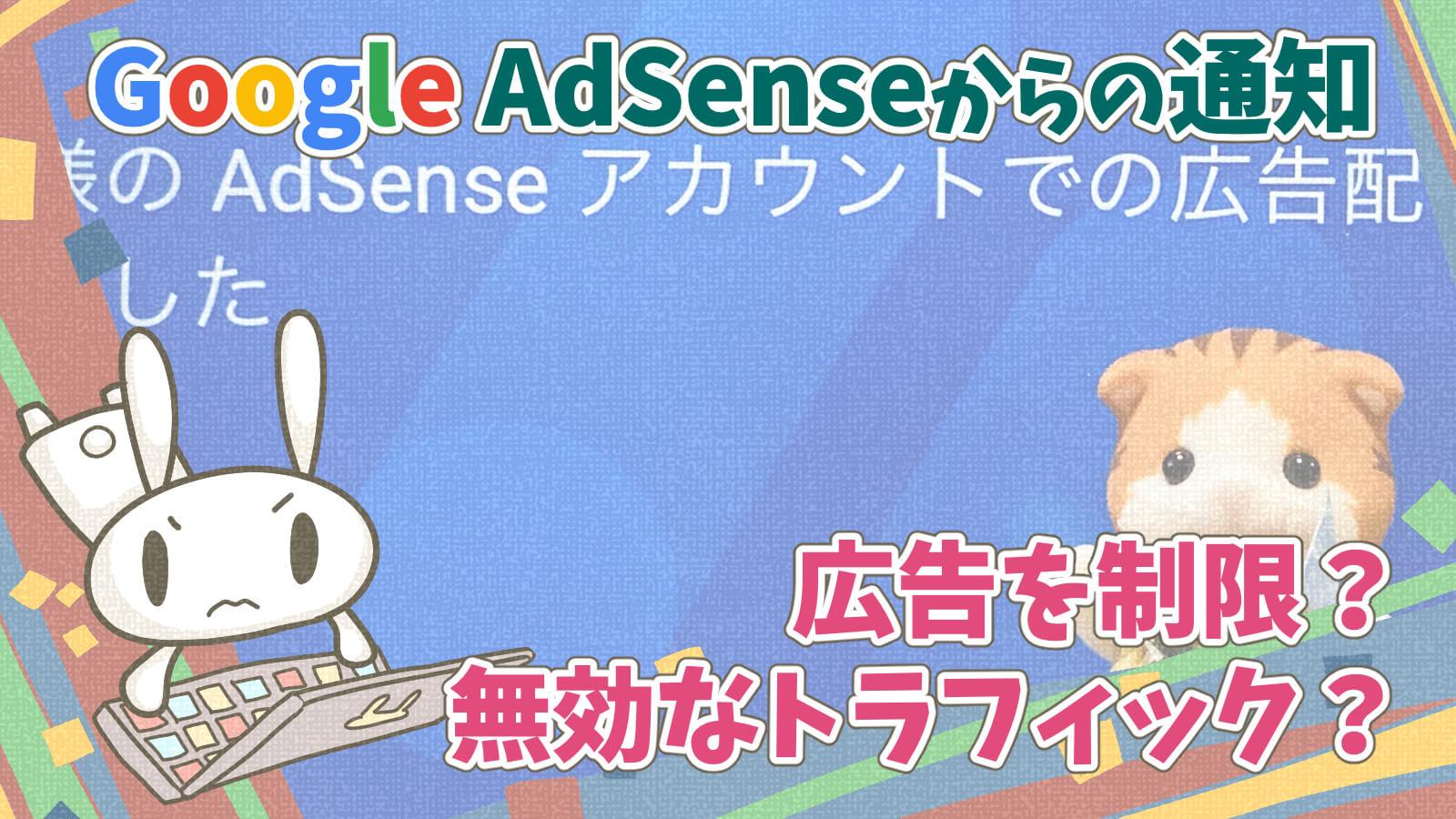 GoogleAdSenseの無効なトラフィックの問題により現在制限されています