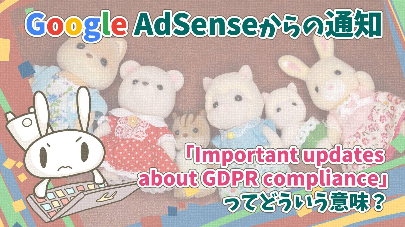 広告制限グーグルアドセンスImportant updates about GDPR compliance