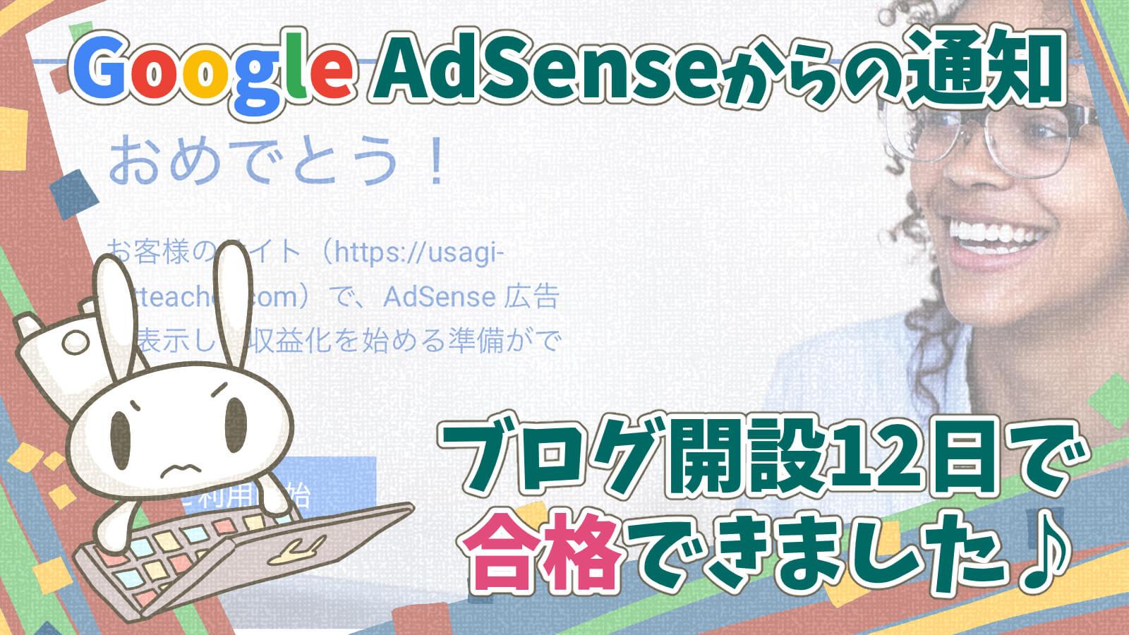 グーグルアドセンス合格開設12日
