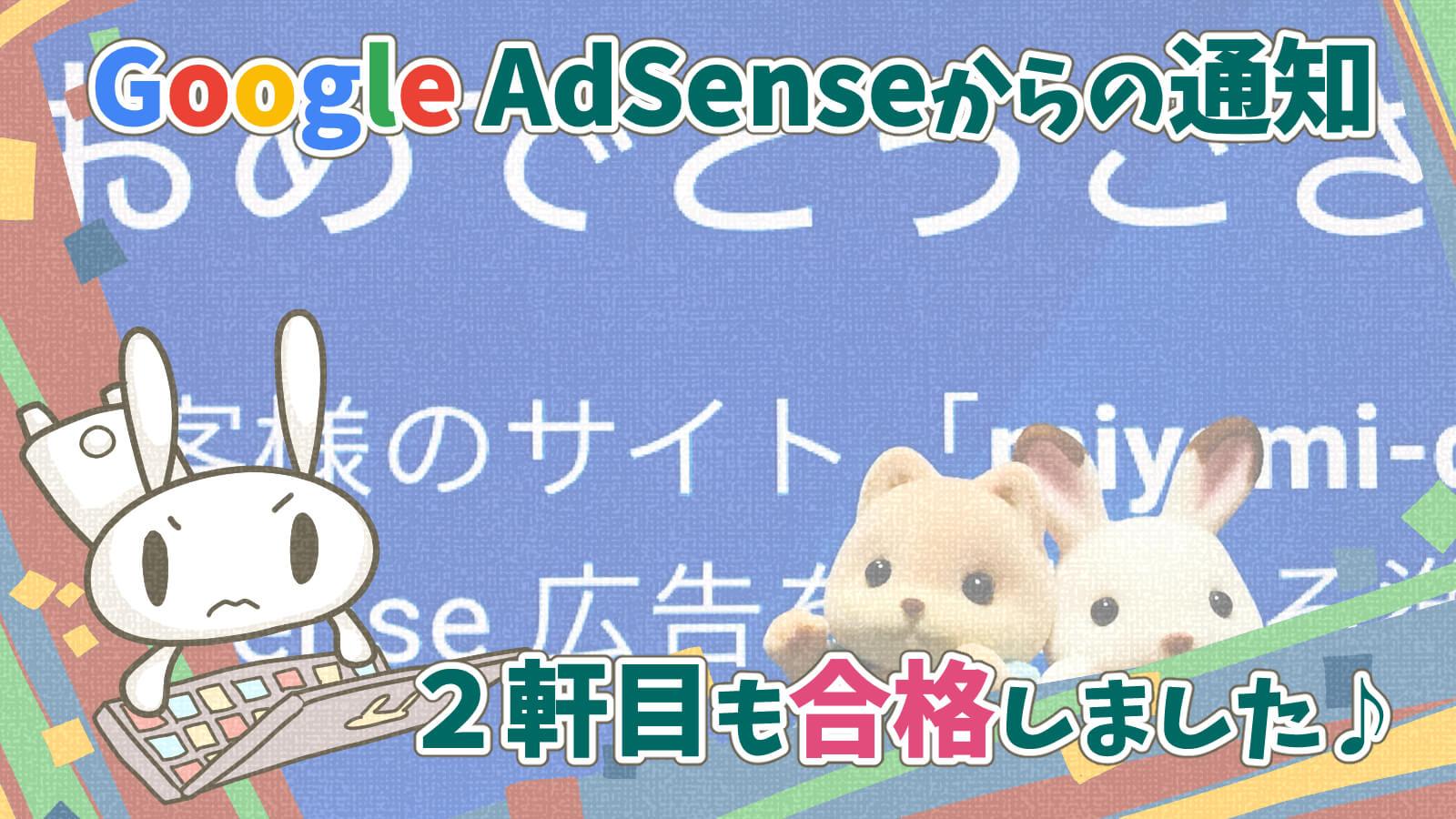 グーグルアドセンス合格記事数コツ