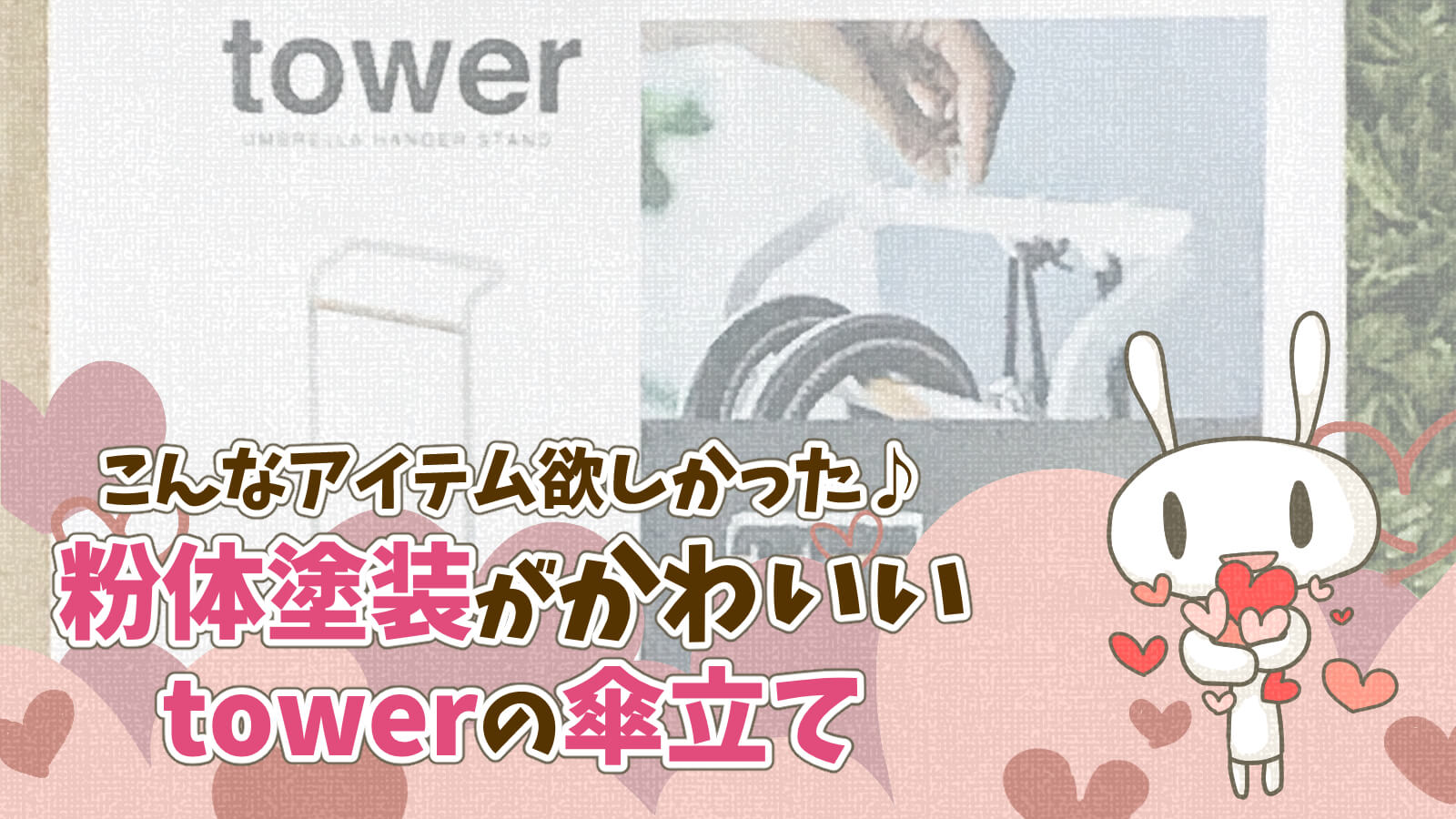 傘立てtower粉体塗装シンプルかわいい