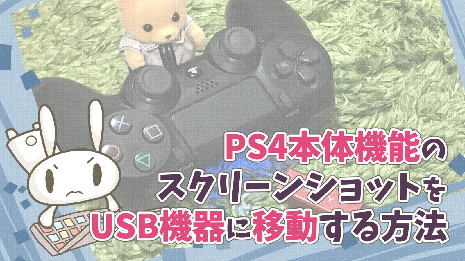 PS4本体機能のスクリーンショットをUSB機器を使って抜き出す方法