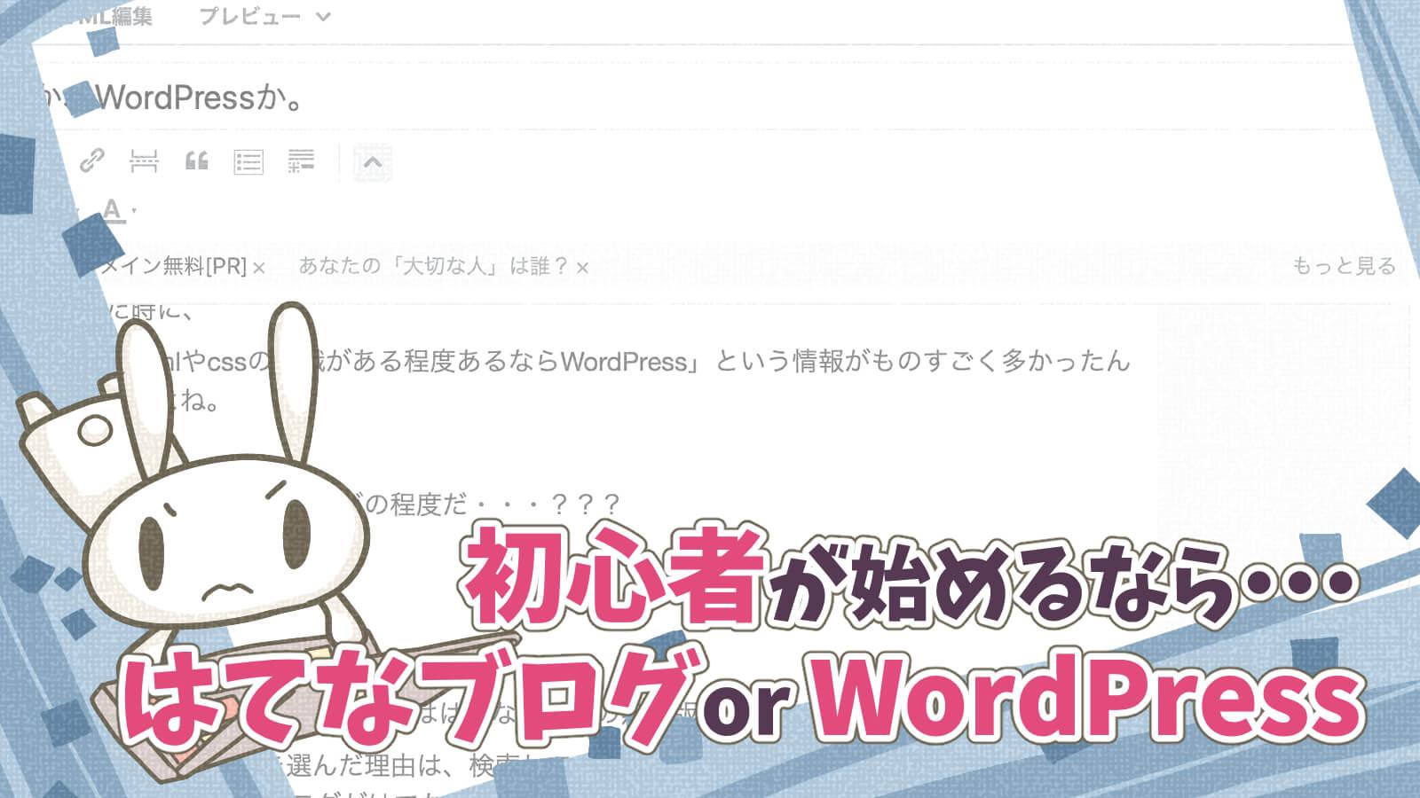 初心者が始めるなら、Wordpressなのかはてなブログなのかどっちがいい