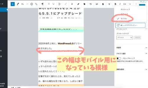 wordpress5.4.2から5.5.1でアップグレードcocoon投稿ページプレビュー表示変更点