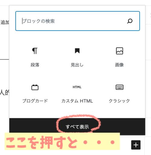 wordpress5.4.2から5.5.1でアップグレードcocoon投稿ページ表示変更点