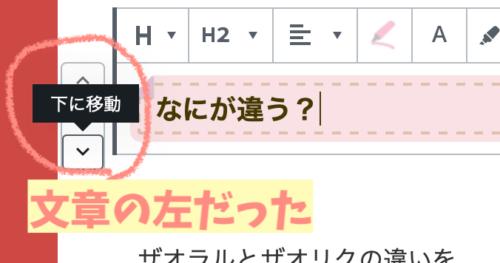 wordpress5.4.2から5.5.1でアップグレードcocoon投稿ページ表示変更点ブロックの移動