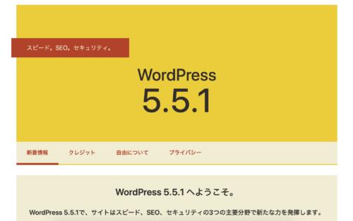 wordpress5.4.2から5.5.1でアップグレードcocoon
