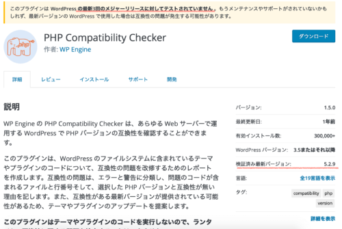 PHP compatibility checker プラグインWordPress