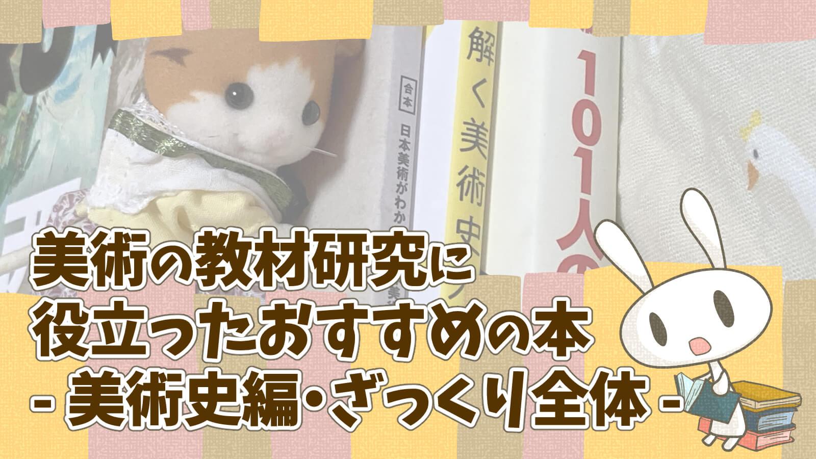 美術教科教材研究中学生高校生西洋日本美術史ざっくり