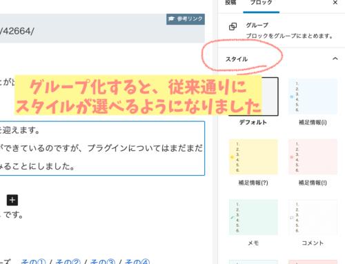 Cocoonスタイル段落ブロック表示されないグループ化