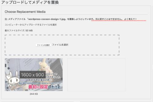 wordpressで同一ファイル名の画像を差し替える方法プラグインEnable Media Replace